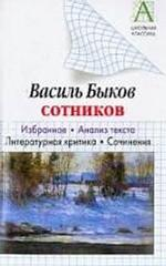 """Василь Быков. """"Сотников"""""""