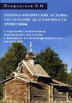 Химико-физические основы увеличения долговечности древесины. Сохранение памятников деревянного зодчества с помощью элементоорганических соединений