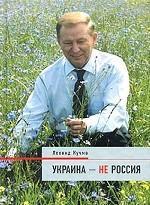 Украина - не Россия