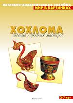 Хохлома. Изделия народных мастеров