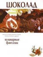 Шоколад. Кулинарные фантазии