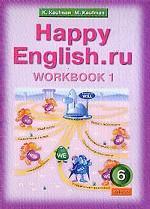 Happy English.ru 6. Рабочая тетрадь №1 к учебнику для 6 класса