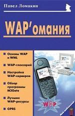 WAP`омания
