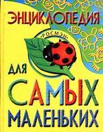 Энциклопедия для самых маленьких. Научно-популярное издание для детей