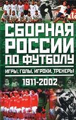 Сборная России по футболу. 1911-2002