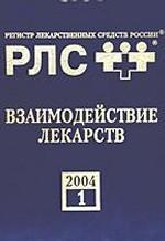 Взаимодействие лекарств. 2004. Приложение к энциклопедии лекарств