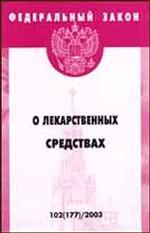 """Федеральный закон """"О лекарственных средствах"""""""