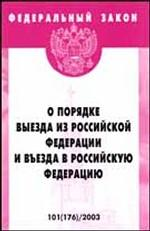 """Федеральный закон """"О порядке выезда из РФ и въезда в РФ"""""""