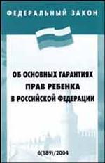 """Федеральный закон """"Об основных гарантиях прав ребенка в РФ"""""""
