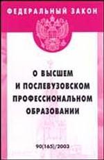 """Федеральный закон """"О высшем и послевузовском профессиональном образовании"""""""