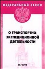 """Федеральный закон """"О транспортно-экспедиционной деятельности"""""""