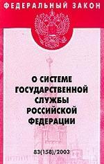 """Федеральный закон """"О системе государственной службы РФ"""""""