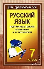 Русский язык. Поурочные планы по программе М. М. Разумовской. 7 класс
