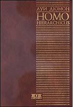Homo Hierarchicus: опыт описания системы каст