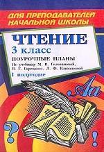 Чтение. 3 класс. 1 полугодие, поурочные планы по учебнику М.В. Головановой и др