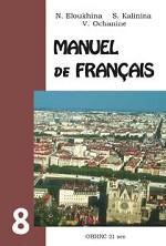 Французский язык. Учебник для 8 класса школ с угубленным изучением французского языка