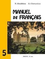 Французский язык. Учебник для 5 класса школ с угубленным изучением французского языка