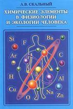 Химические элементы в физиологии и экологии человека