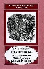 Шангины - исследователи Южной Сибири и Казахских степей