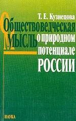 Обществоведческая мысль о природном потенциале России. XII в. - советский период XX в