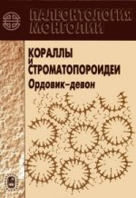 Палеонтология Монголии. Мшанки