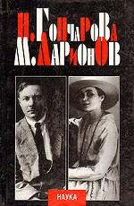 Исследования и публикации. (Иск-во авангарда 1910-20гг.)