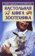 Настольная книга зоотехника