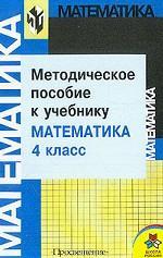 """Методическое пособие к учебнику """"Математика"""" для 4 класса. 1-4. К учебнику Моро"""