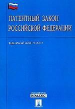 "Федеральный закон ""Патентный закон РФ"""