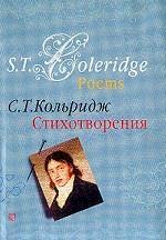 Стихотворения. Сборник. На английском языке с параллельным русским текстом