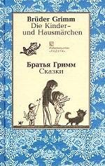 Die Kinder- und Hausmarchen = Сказки
