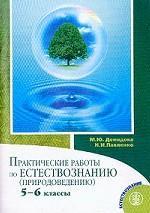 Практические работы по естествознанию (природоведению), 5-6 класс. Методическое пособие