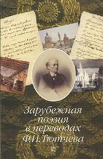 Зарубежная поэзия в переводах Ф.И. Тютчева. Сборник