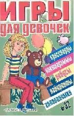 Игры для девочек. № 32