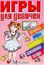 Игры для девочек. № 15