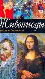 Великие живописцы