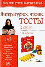 Литературное чтение. Тесты. 2 класс