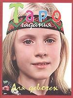 Гадания на картах Таро для девочек
