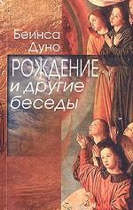 Рождение и другие беседы 1915-1917