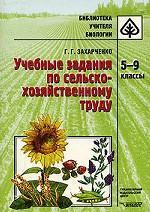 Учебные задания по сельскохозяйственному труду. 5-9 классы