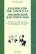 English for the Grown-up. Английский для взрослых. 100 анекдотов и забавных историй с лексико-грамматическим комментарием, системой упражнений и словарем