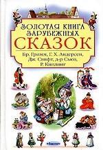 Золотая книга зарубежных сказок