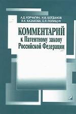 Комментарий к Патентному закону РФ
