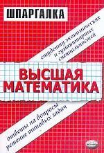 Шпаргалки по высшей математике