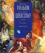 Шедевры классической поэзии для юных читателей