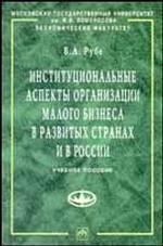 Институциональные аспекты организации малого бизнеса в развитых странах и в России: учебное пособие