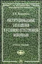Институциональные соглашения в условиях естественной монополии: учебное пособие