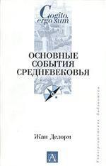 Основные события Средневековья