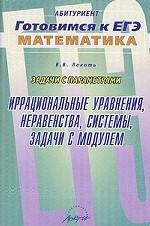 Иррациональные уравнения, неравенства, системы, задачи с модулем. Задачи с параметрами : учебное пособие