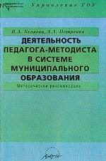 Деятельности педагога-методиста в системе муниципального образования: пособие